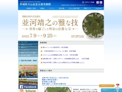 茨城県天心記念五浦美術館のイメージ