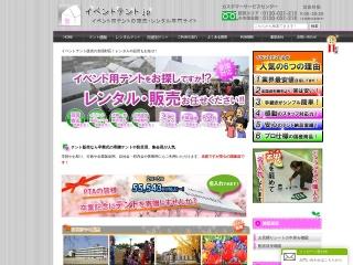 tent-event.jp用のスクリーンショット
