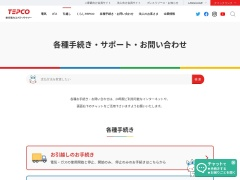 http://www.tepco.co.jp/ep/support/index-j.html