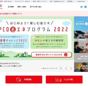 http://www.tepco.co.jp/index-j.html