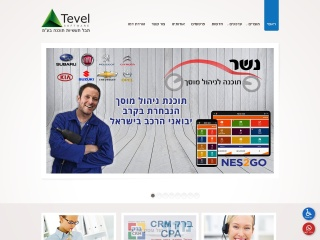 Screenshot for tevelsoft.co.il