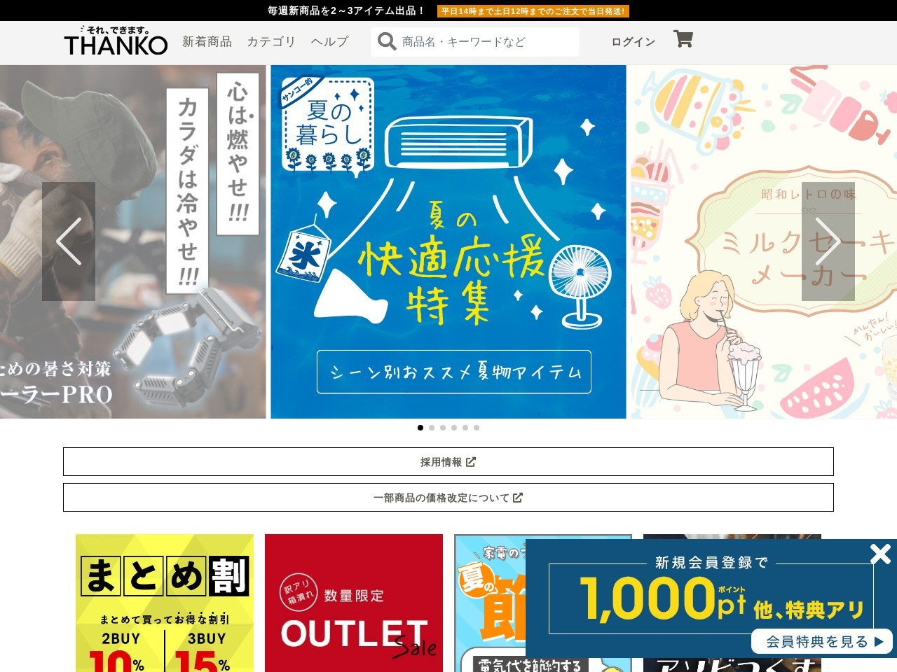 http://www.thanko.jp/product/4769.html