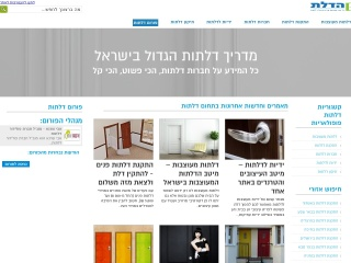 Screenshot for thedoor.co.il