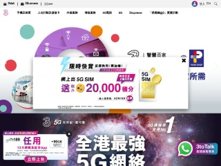 three.com.hk 的快照