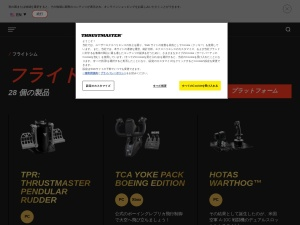 T. Flight Hotas One Ace Combat 7 Limited Edition | Thrustmaster