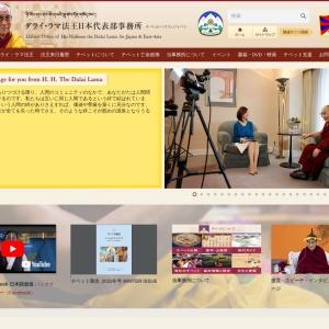 ダライ・ラマ法王日本代表部事務所 チベットハウス・ジャパン