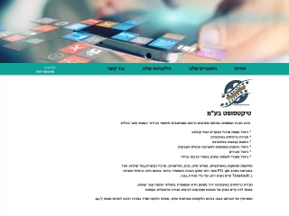 Screenshot for ticketsoft.co.il