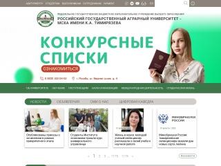 Скриншот timacad.ru