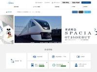 東武鉄道 公式サイト