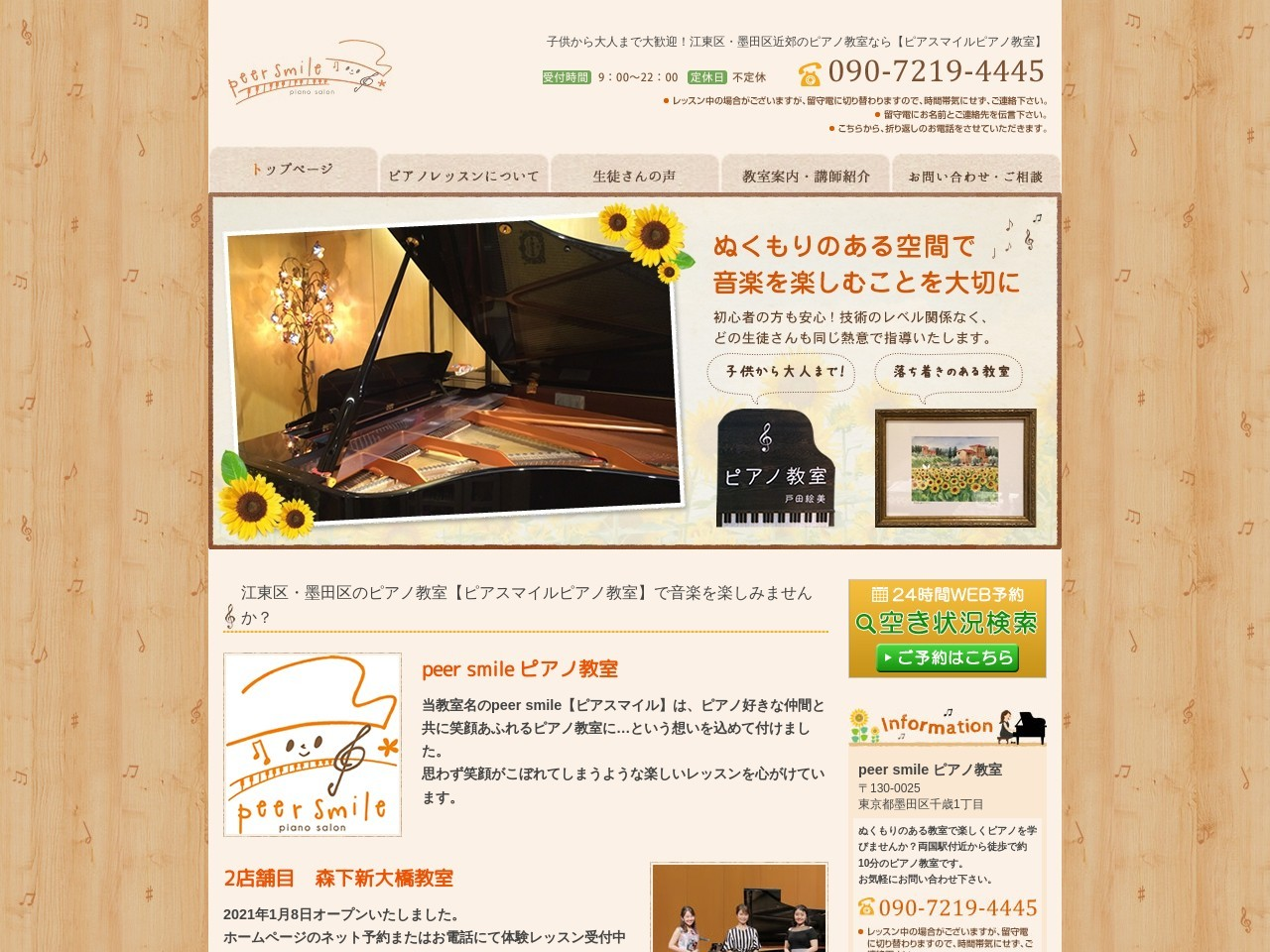 戸田絵美ピアノ教室のサムネイル