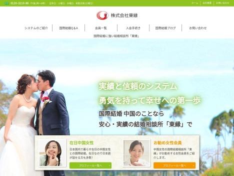 結婚相談所 株式会社 東縁の口コミ・評判・感想