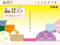 http://www.tojikifair.jp/