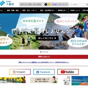 十島村役場公式サイト – ここは刻を忘れさせる島