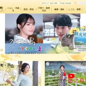 徳之島町公式ウェブサイト