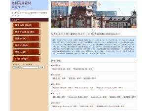 http://www.tokyo-date.net/