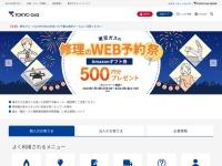 東京ガス 公式サイト