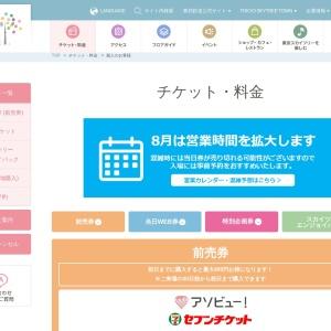 個人のお客様 | チケット・料金 | 東京スカイツリー TOKYO SKY TREE
