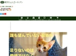 http://www.tokyocatguardian.org/