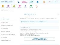 http://www.tokyodisneyresort.jp/ticket/