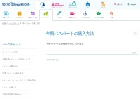 http://www.tokyodisneyresort.jp/ticket/annual.html