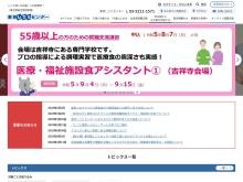 http://www.tokyoshigoto.jp/