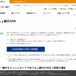 ゆうちょ銀行ATM - 東京スター銀行