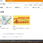 ファイナンシャル・ラウンジ(店舗)一覧 - 東京スター銀行