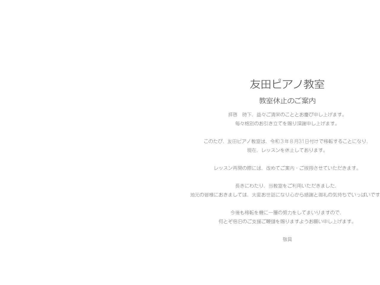友田ピアノ教室のサムネイル