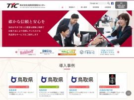 株式会社 鳥取県情報センター