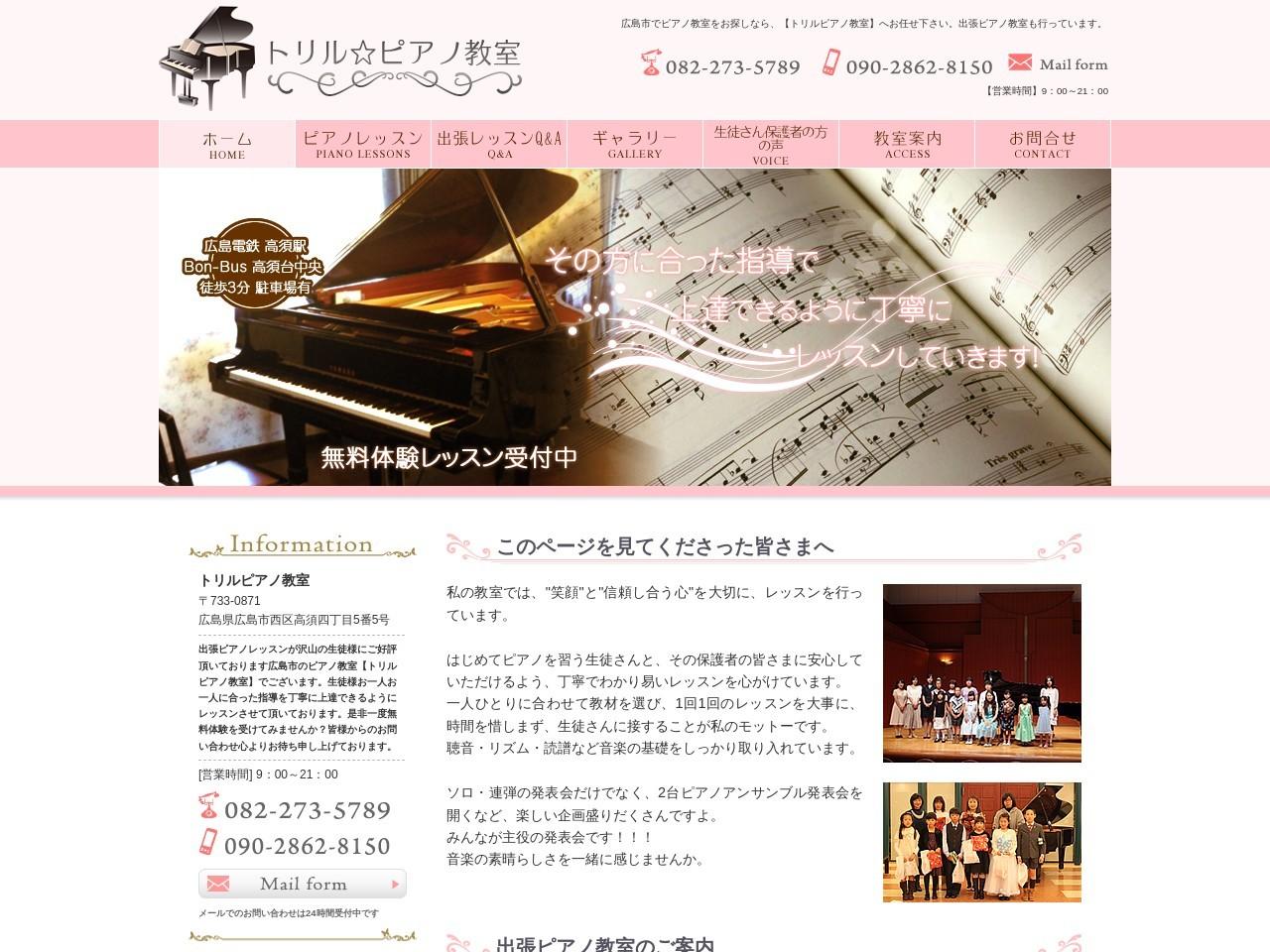 トリプルピアノ教室のサムネイル