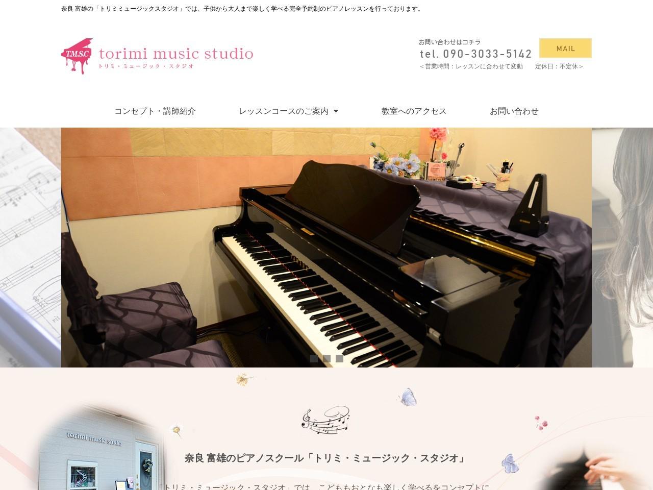 トリミミュージックスタジオのサムネイル