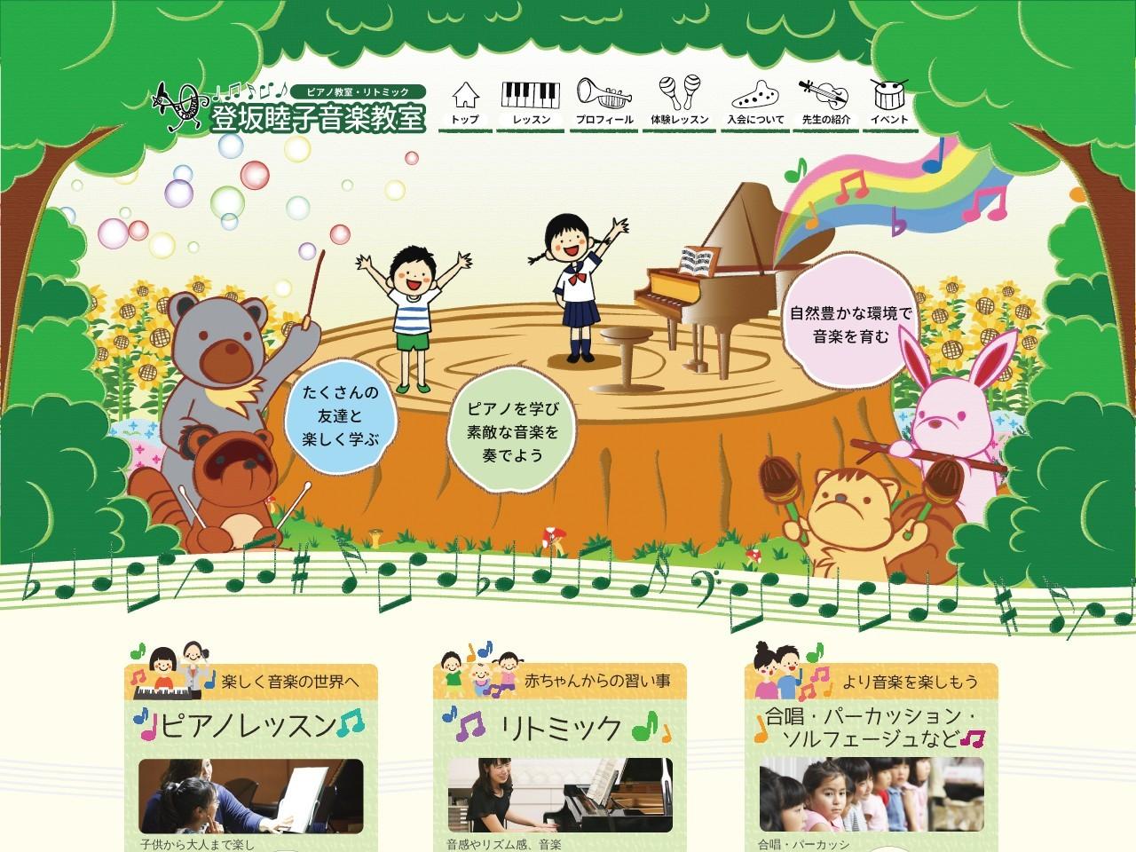 登坂睦子音楽教室のサムネイル