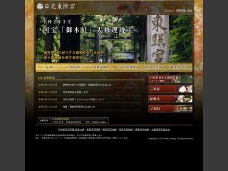 toshogu.jp用のスクリーンショット