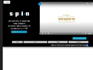 Screenshot for tospin.co.il