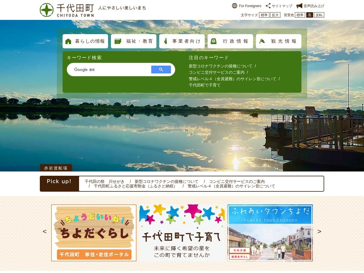 千代田町ホームページ