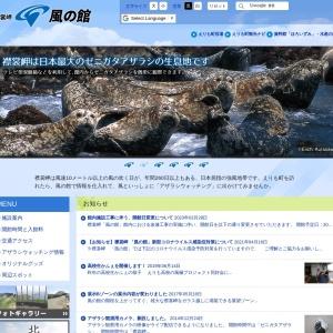襟裳岬「風の館」 - 公式ウェブサイト