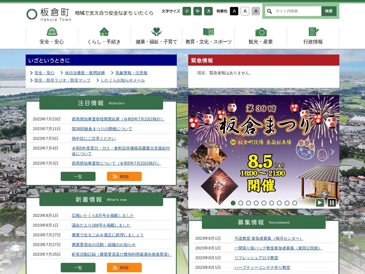 板倉町ホームページ