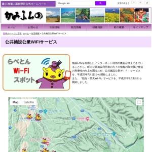 北海道上富良野町公式(行政)ホームページ|公共施設公衆WiFiサービス