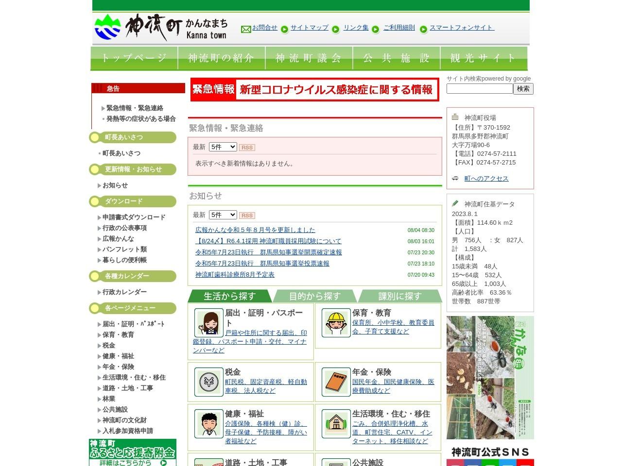 神流町ホームページ