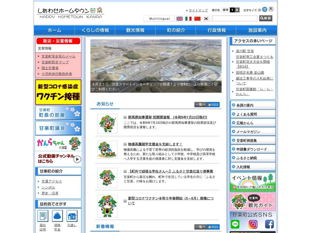 甘楽町ホームページ