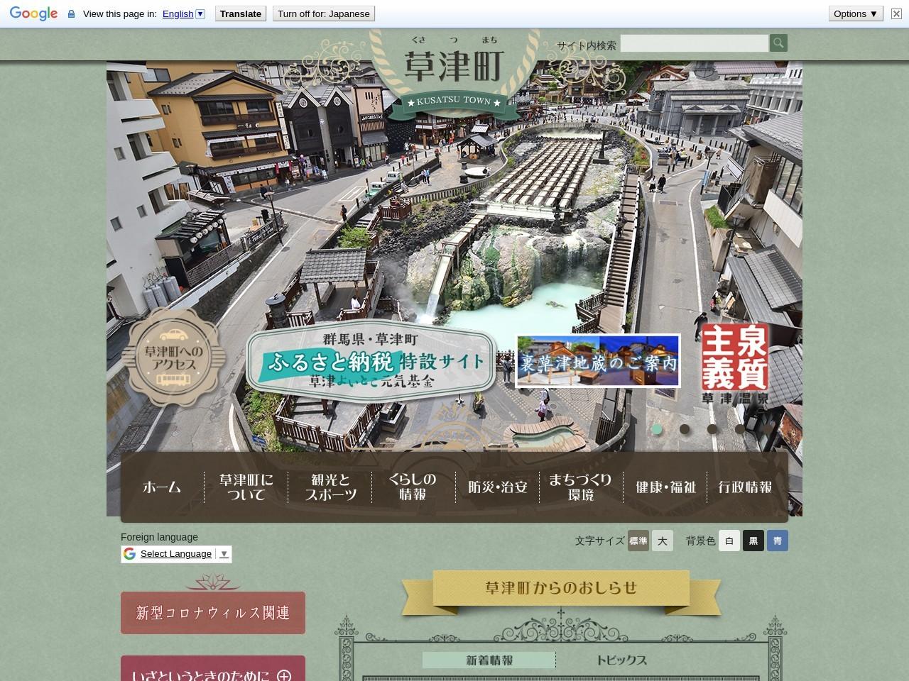 草津町ホームページ