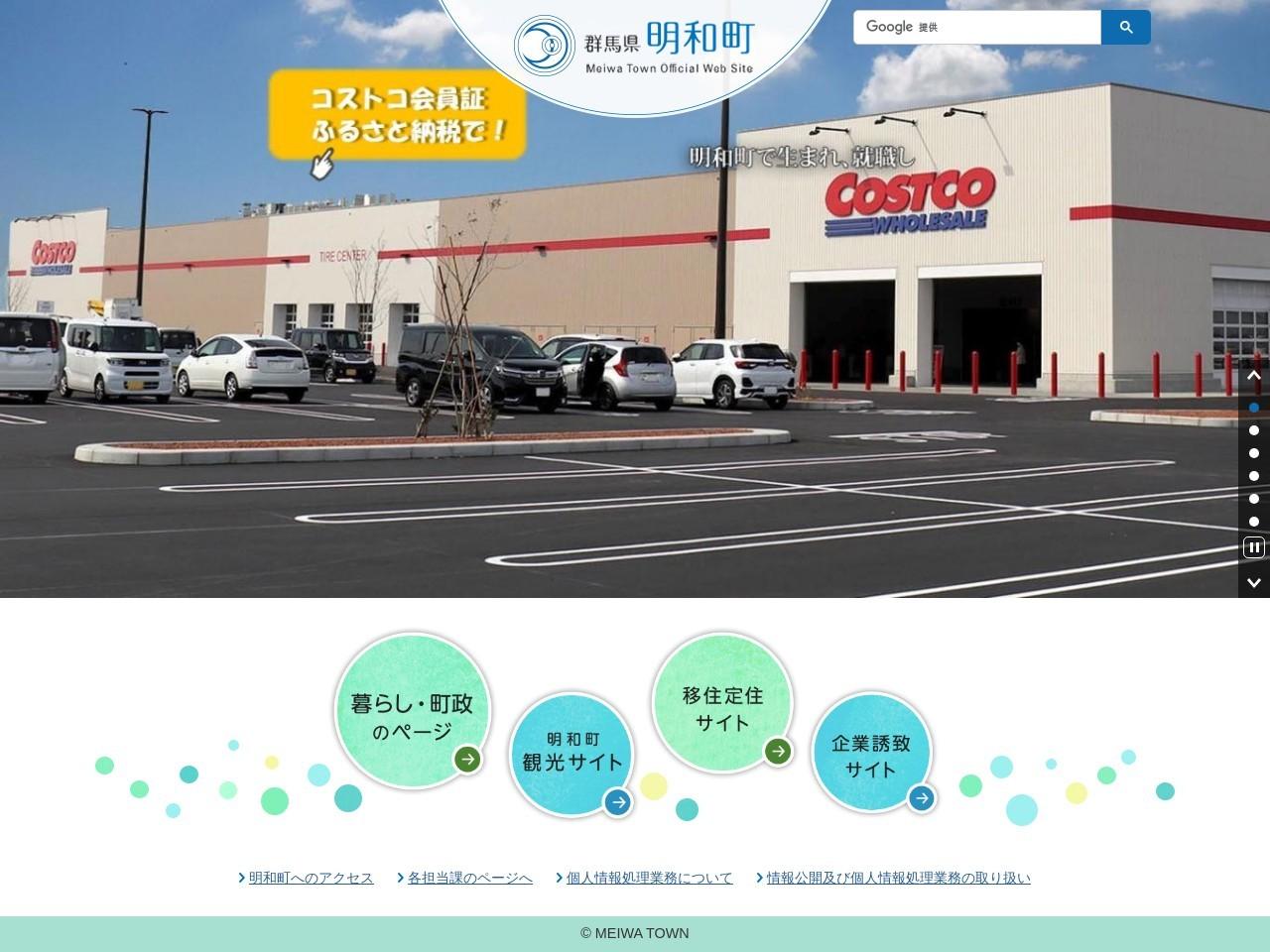 明和町ホームページ