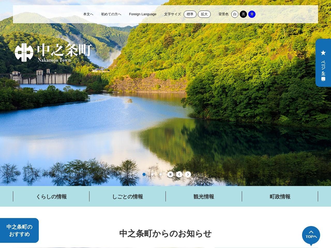 中之条町ホームページ