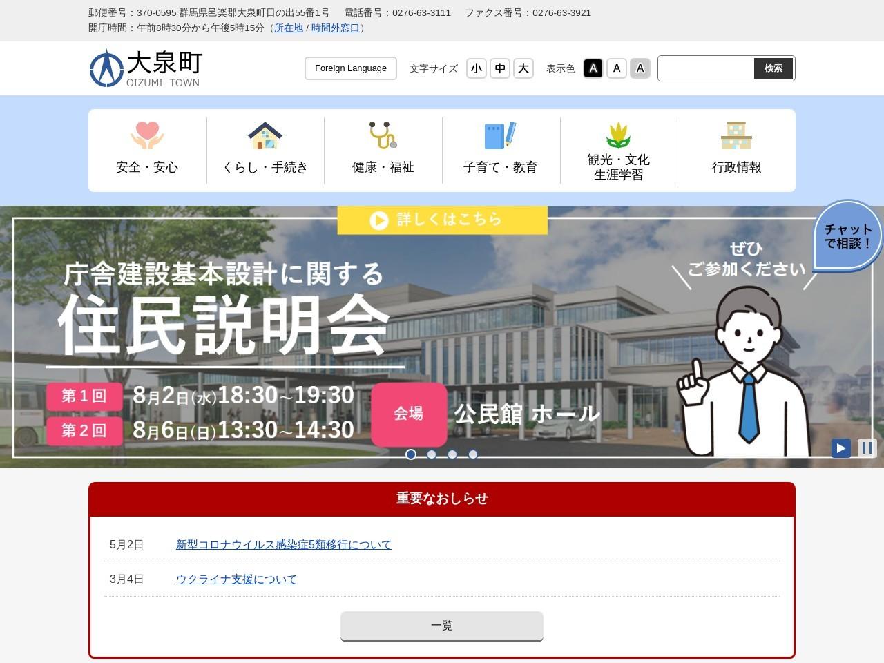大泉町ホームページ