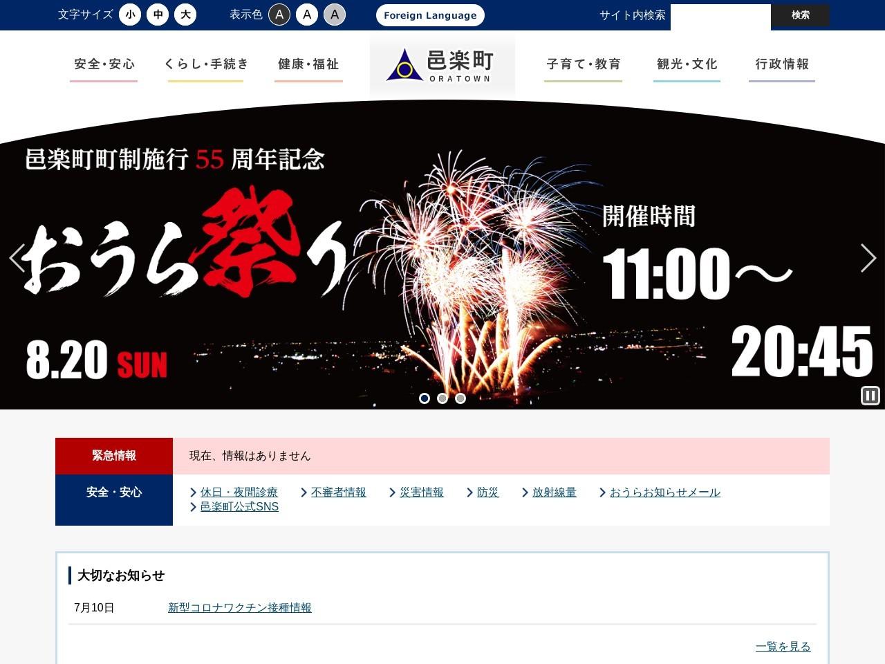邑楽町ホームページ