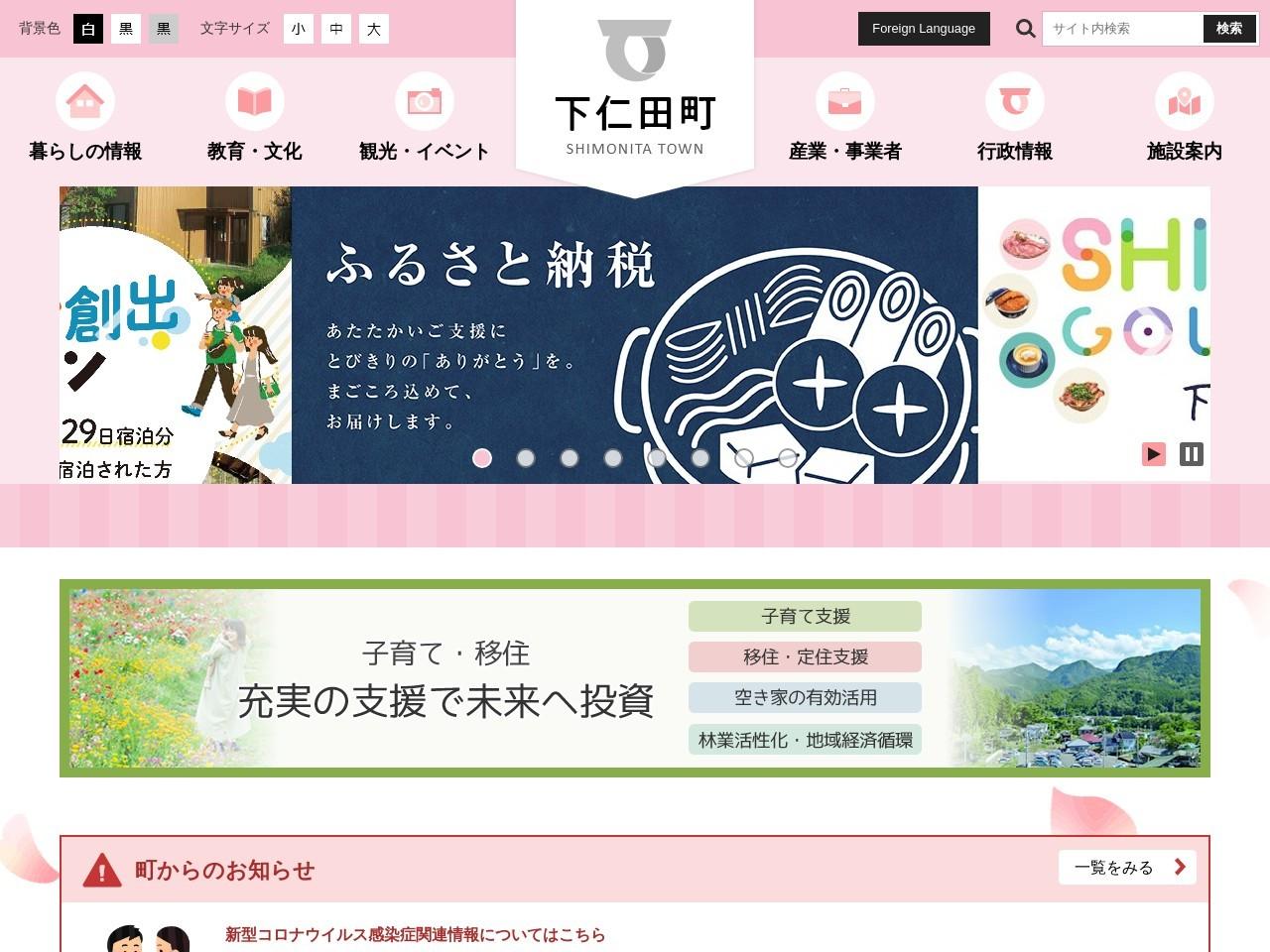 下仁田町ホームページ