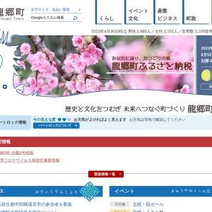鹿児島県龍郷町公式ホームページ