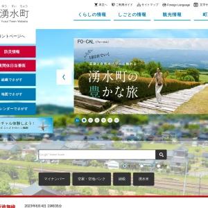湧水町ホームページ フロントページ