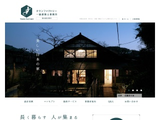 townfactory.jp用のスクリーンショット