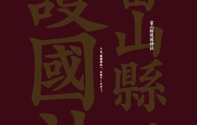 http://www.toyama-gokoku.jp/